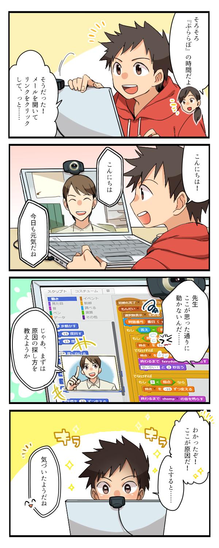 ぷららぼの紹介マンガ