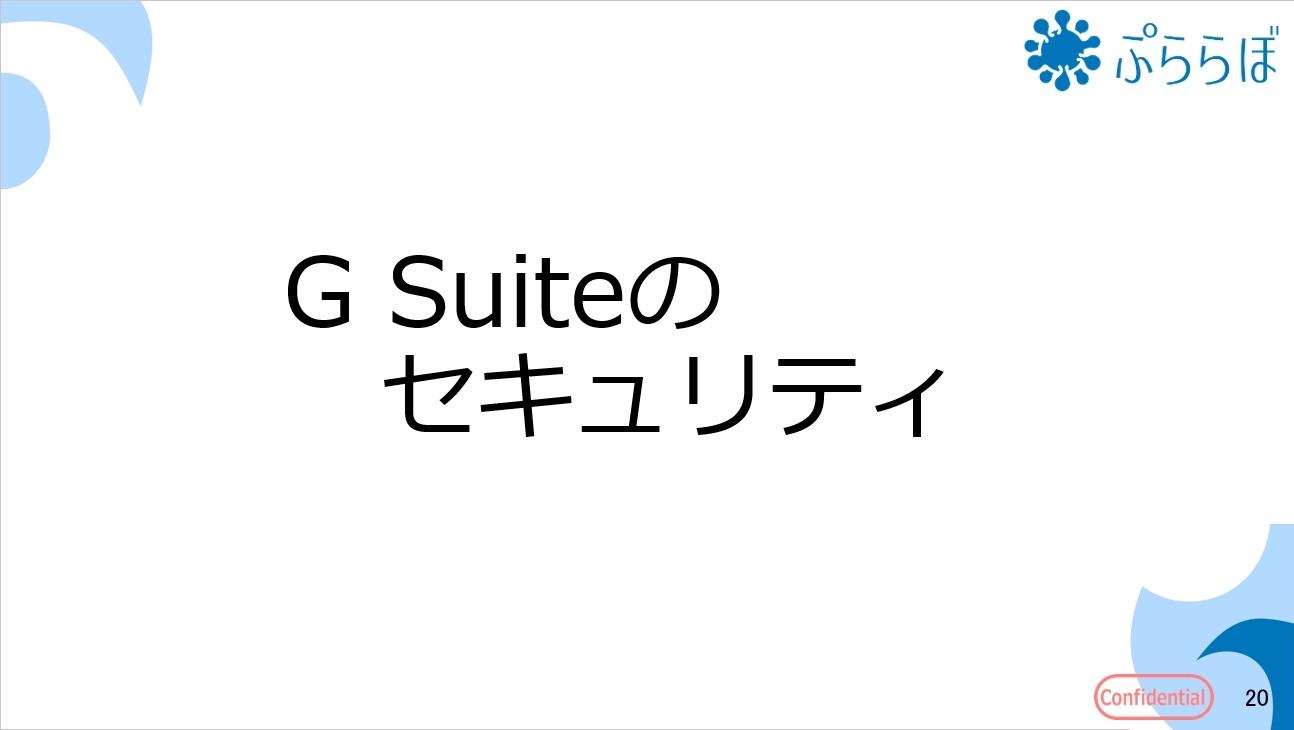 GSuiteのセキュリティ