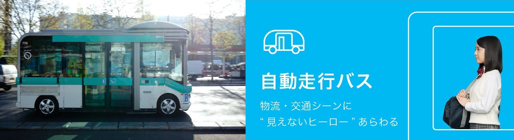 自動走行バス