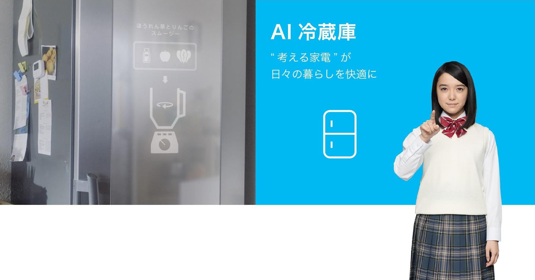 AI冷蔵庫