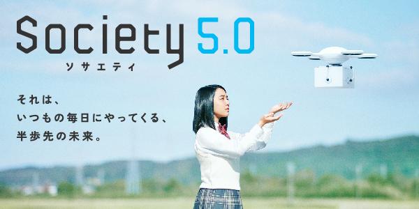 ソサエティー5.0(Society 5.0)