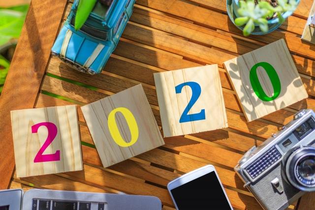 2020年に教育は大きく変わります